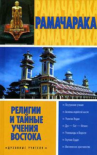 Рамачарака Религии и тайные учения Востока рамачарака религии и тайные учения востока