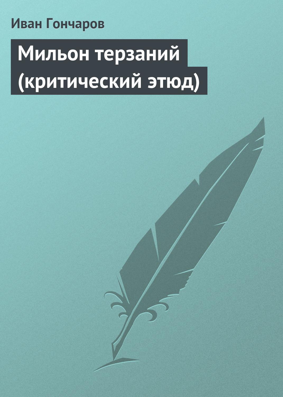 Иван Гончаров Мильон терзаний (критический этюд) посвященный