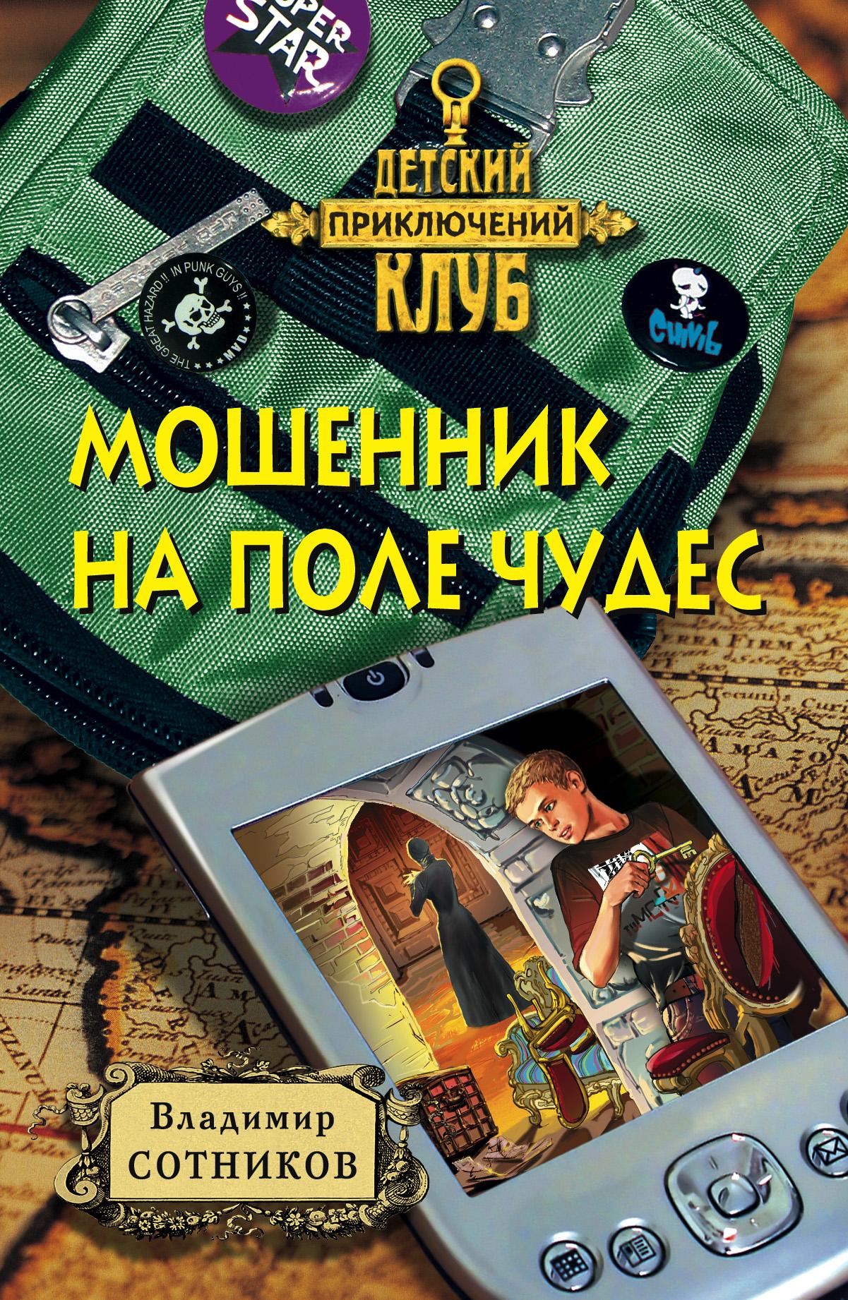 Владимир Сотников Мошенник на Поле Чудес сотников в ключи от поля чудес