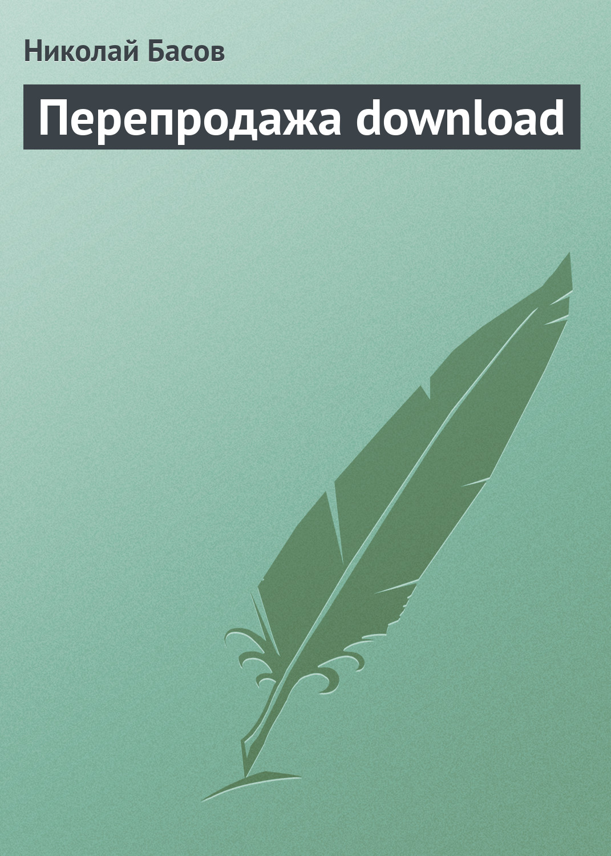 Николай Басов «Перепродажа download»