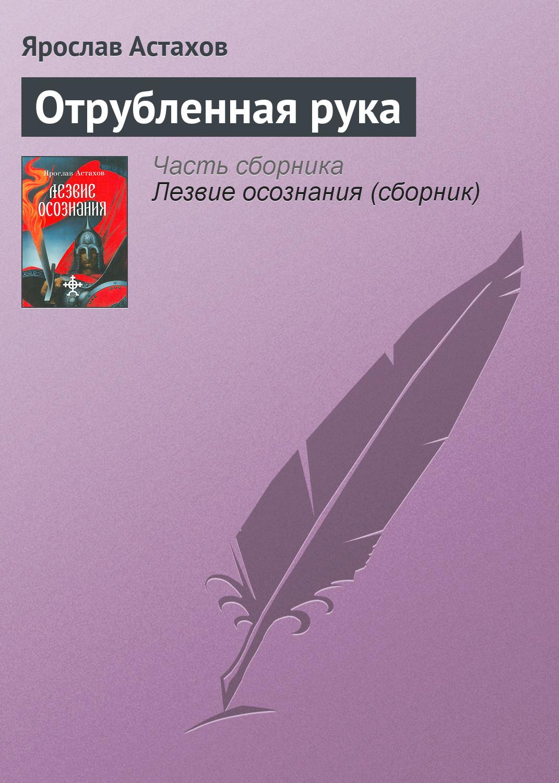 Ярослав Астахов Отрубленная рука