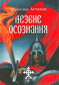 Ярослав Астахов Лезвие осознания (сборник) ярослав астахов месть изгоняющему