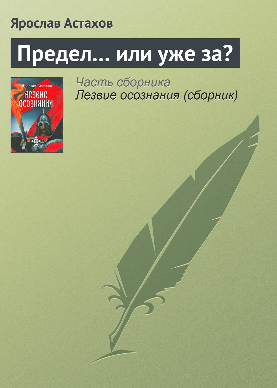 Ярослав Астахов Предел… или уже за?