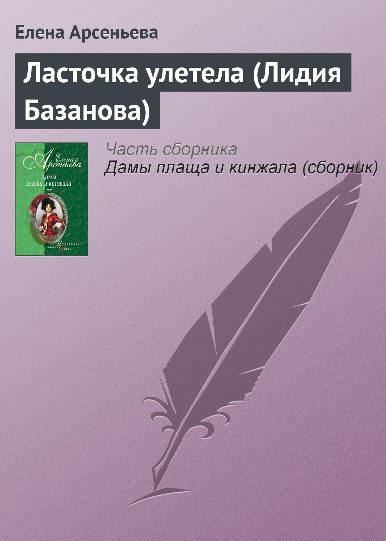 Елена Арсеньева Ласточка улетела (Лидия Базанова) стоимость