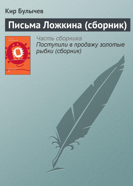 Кир Булычев «Письма Ложкина (сборник)»