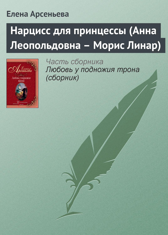 Елена Арсеньева Нарцисс для принцессы (Анна Леопольдовна – Морис Линар)