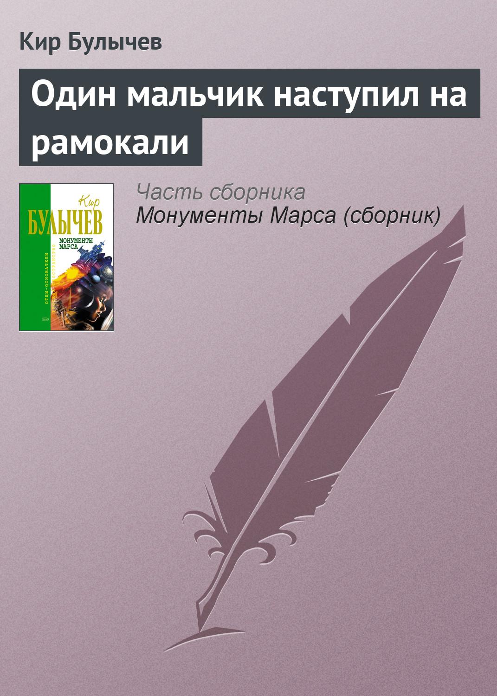 Кир Булычев «Один мальчик наступил на рамокали»