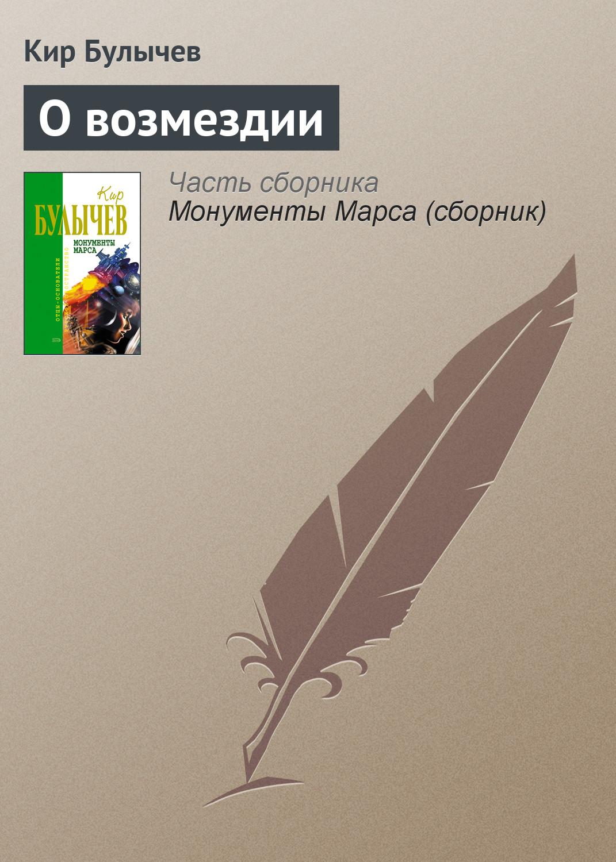 Кир Булычев «О возмездии»