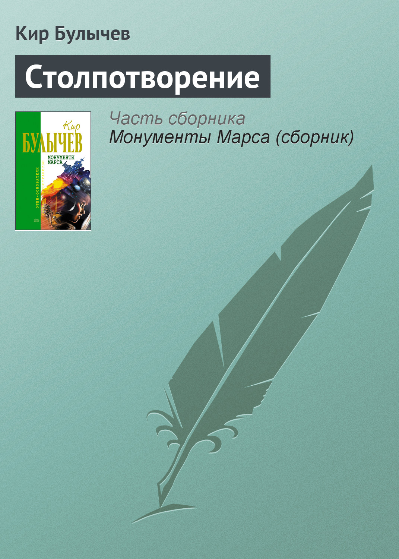 Кир Булычев «Столпотворение»