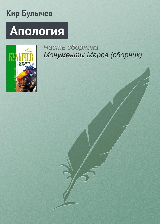 Кир Булычев «Апология»