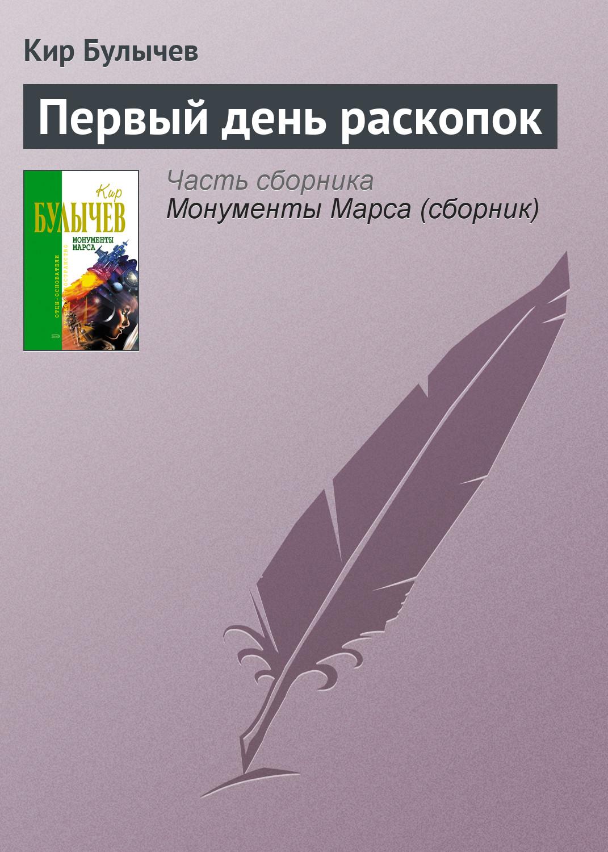 Кир Булычев «Первый день раскопок»