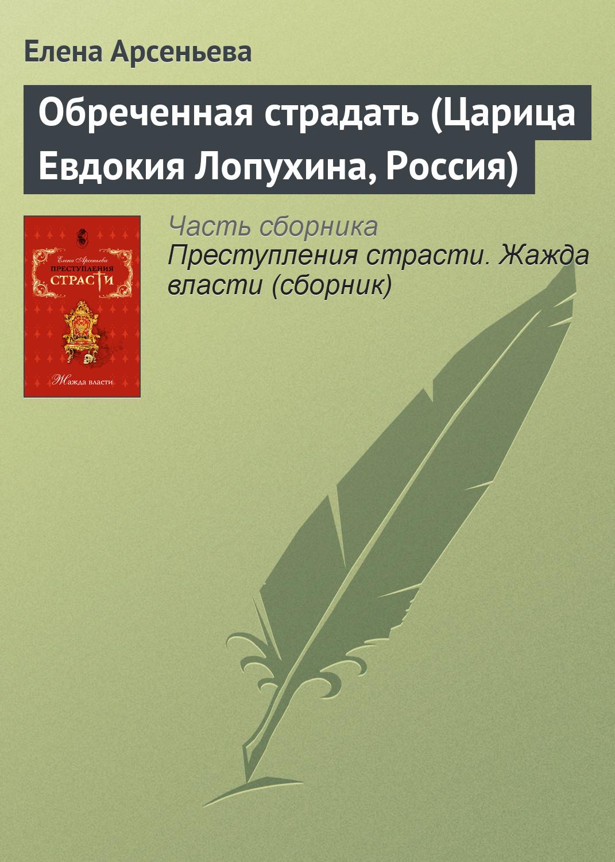 Елена Арсеньева Обреченная страдать (Царица Евдокия Лопухина, Россия) лефорт