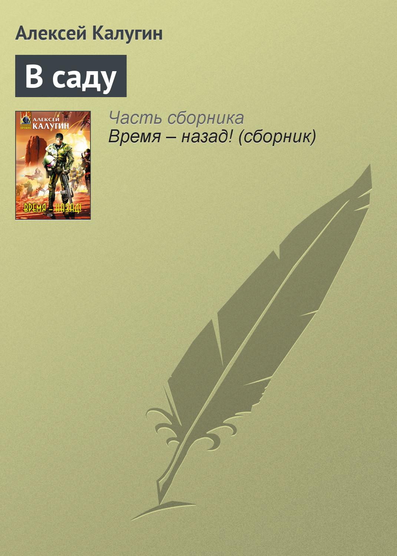купить Алексей Калугин В саду по цене 9.99 рублей
