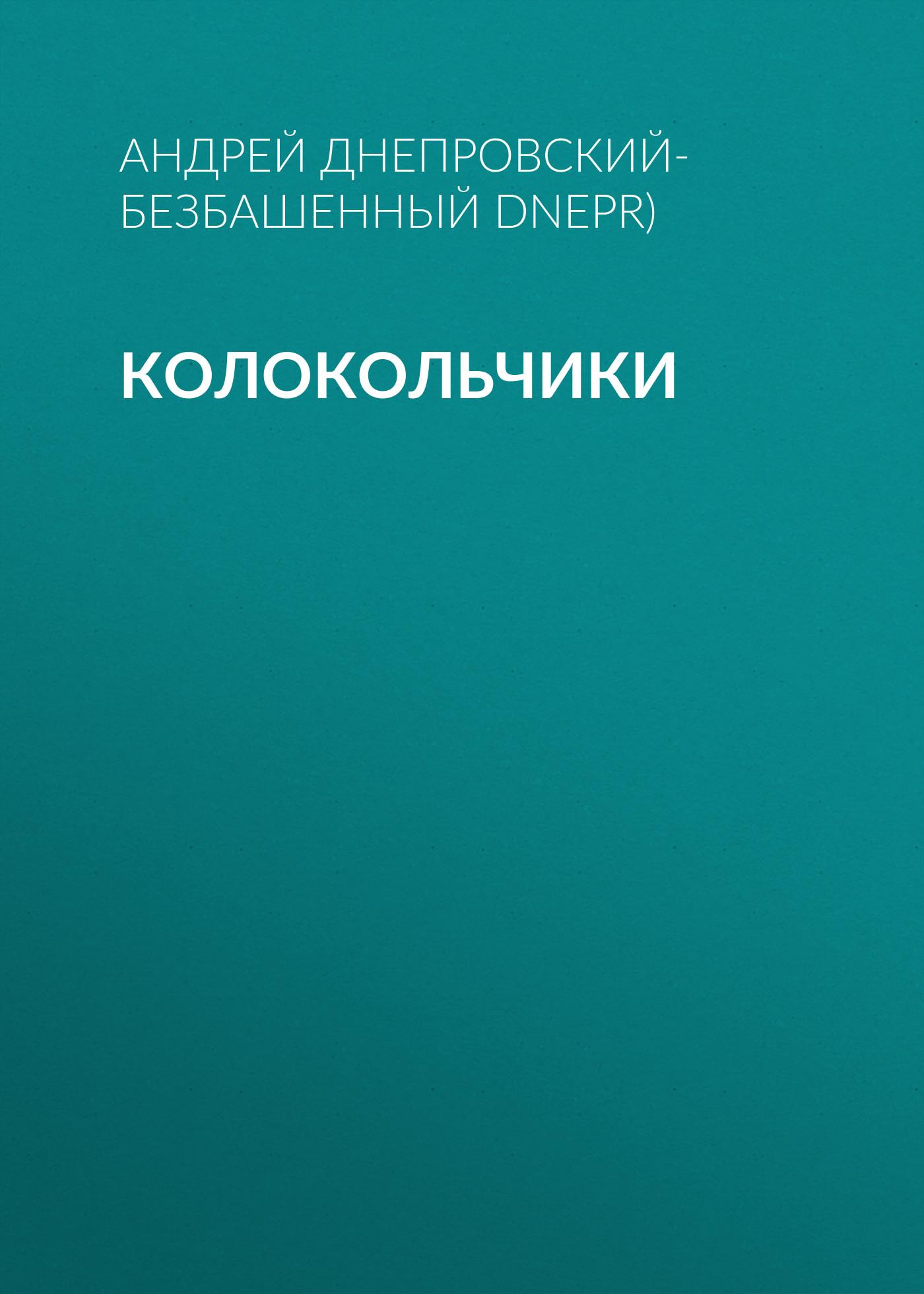Андрей Днепровский-Безбашенный (A.DNEPR) Колокольчики цена