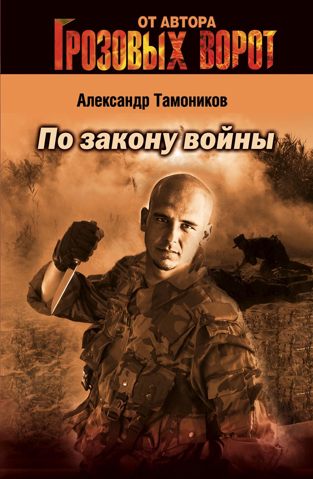 Александр Тамоников По закону войны doppler 74667 g