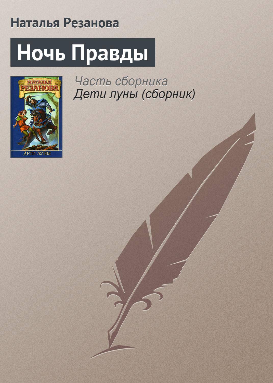 Наталья Резанова «Ночь Правды»