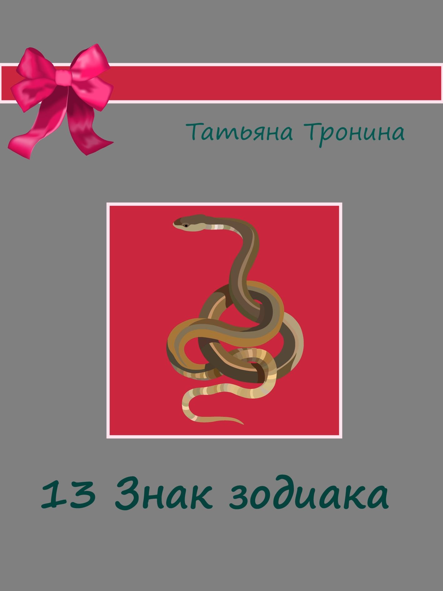 Татьяна Тронина Тринадцатый знак Зодиака вот какой рассеянный