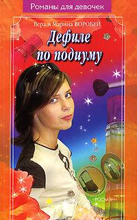Вера и Марина Воробей Дефиле по подиуму цена 2017