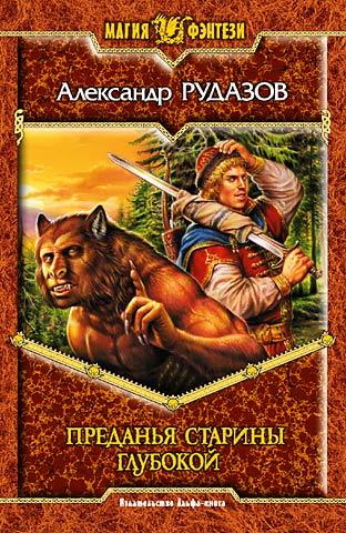 Александр Рудазов «Преданья старины глубокой»
