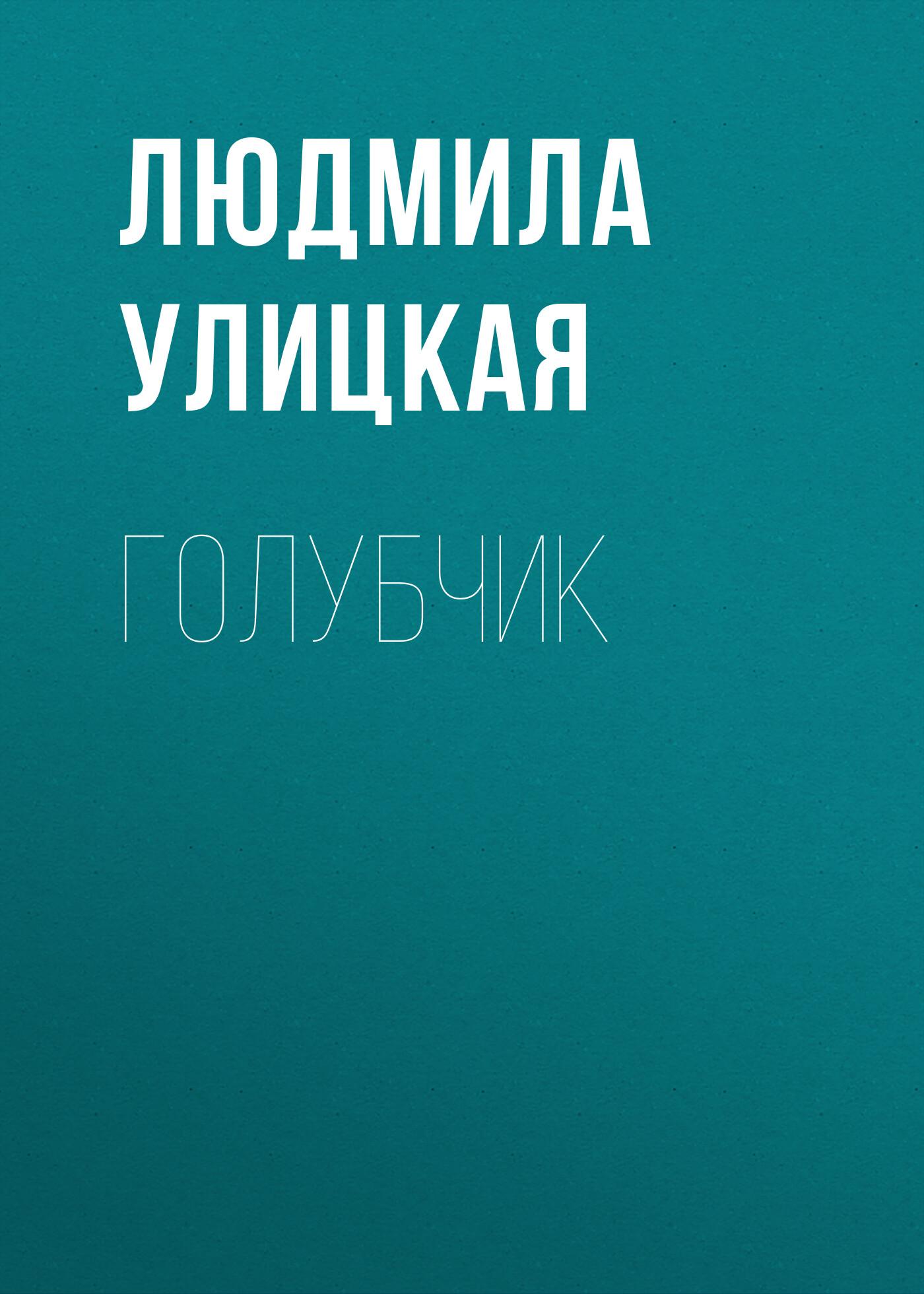 Людмила Улицкая Голубчик