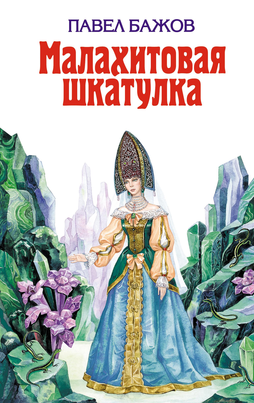 центральная фото книги малахитовая шкатулка бажова бриджес, который