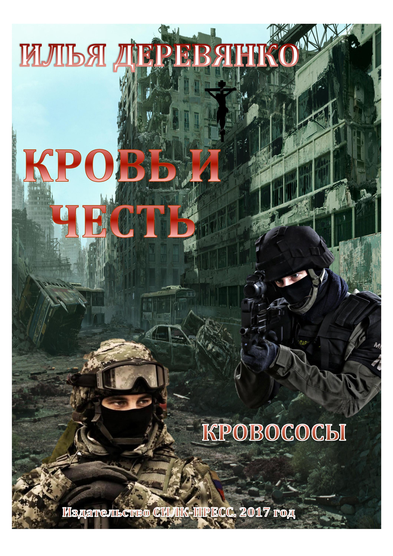 Илья Деревянко Кровососы есаулов м потерявшие солнце