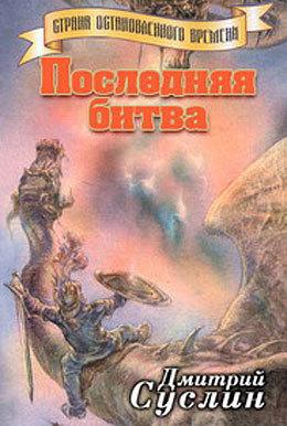 Дмитрий Суслин «Последняя битва»