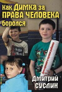 Дмитрий Суслин «Как Димка за права человека боролся»