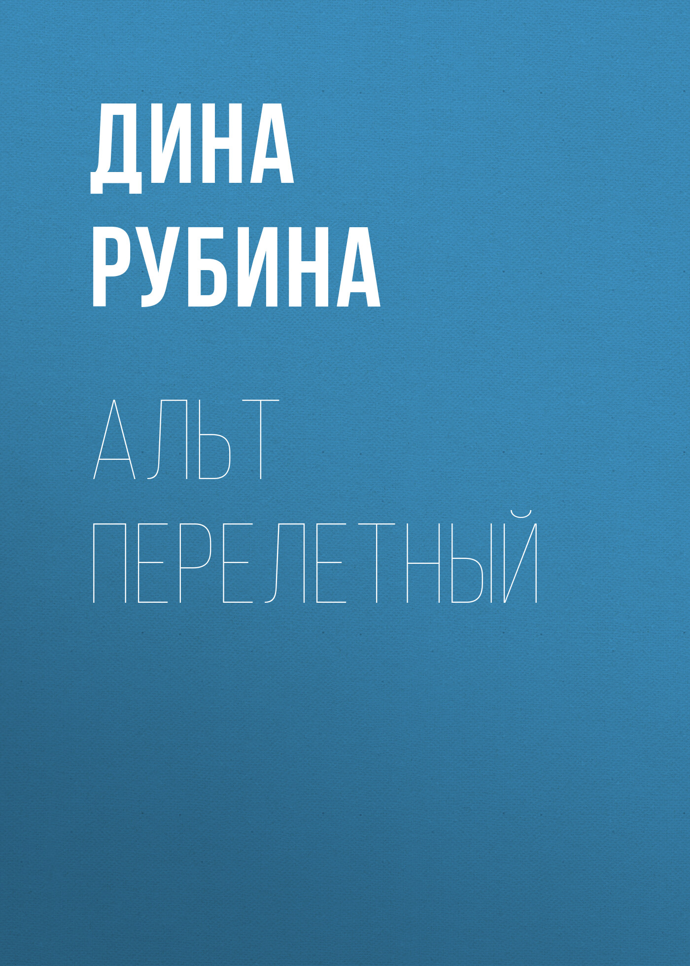 Дина Рубина Альт перелетный (сборник) рубина дина ильинична джаз банд на карловом мосту