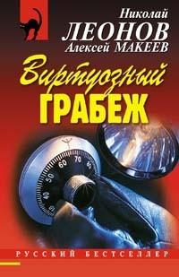 купить Николай Леонов Виртуозный грабеж по цене 99.9 рублей
