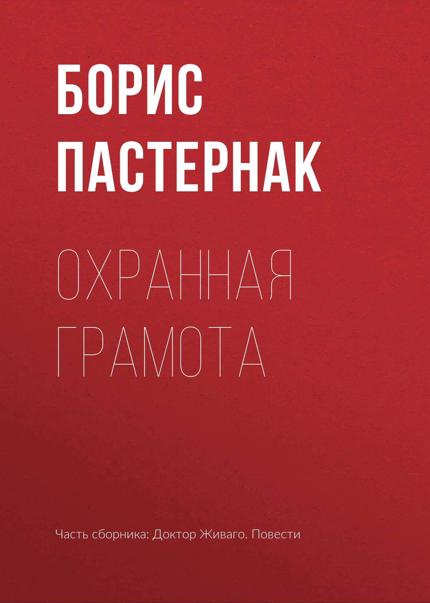 Борис Пастернак Охранная грамота юрий когинов берестяная грамота