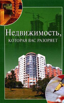 Ирина Зайцева «Недвижимость, которая вас разоряет»