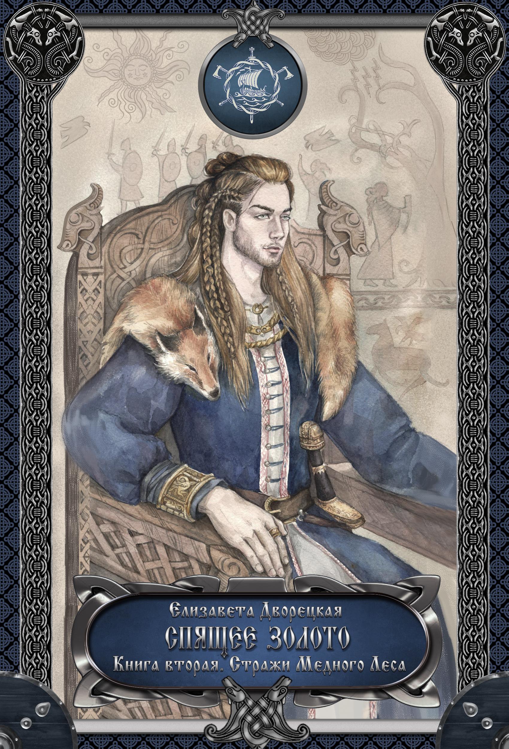 Елизавета Дворецкая «Спящее золото. Книга 2: Стражи Медного леса»