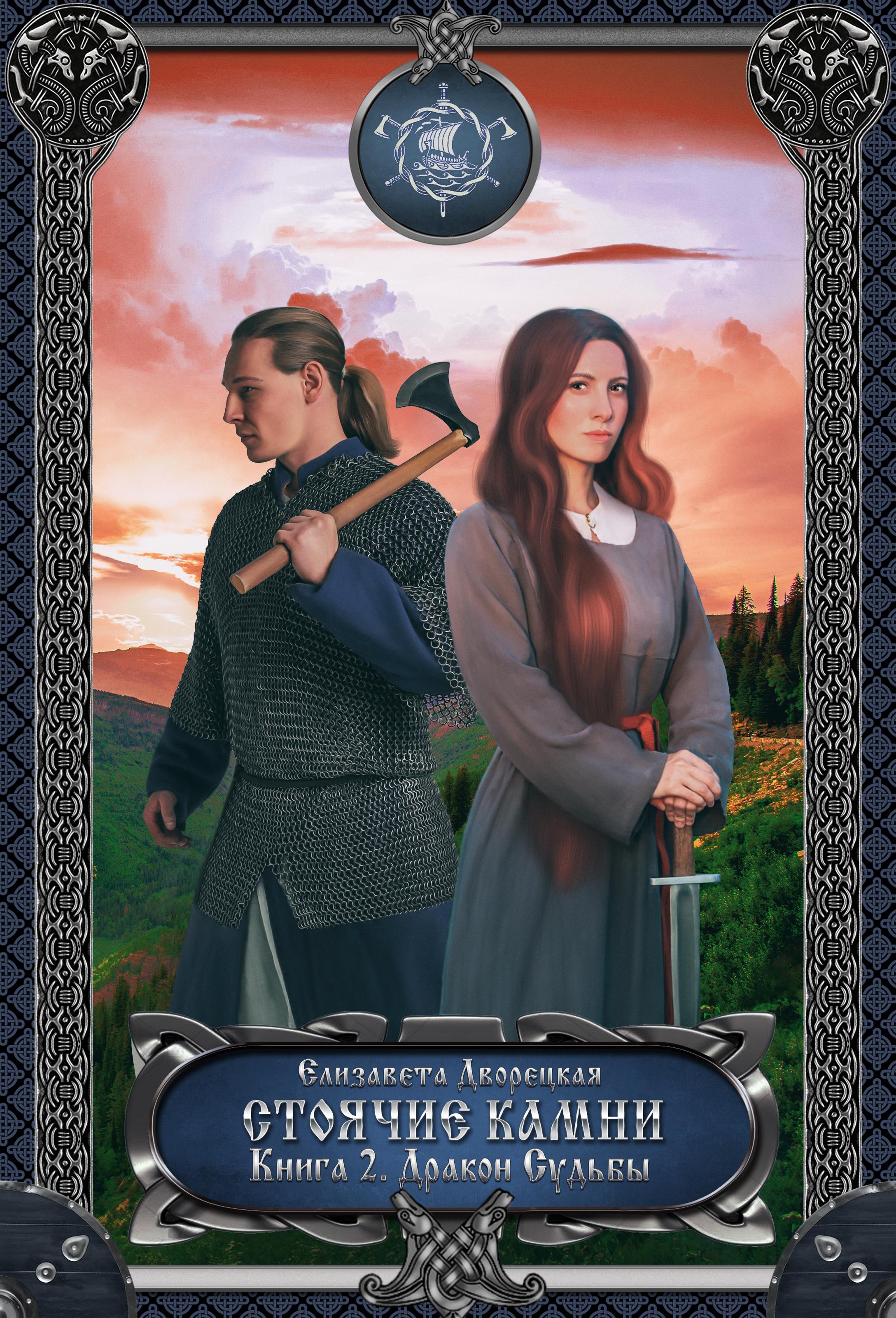 Елизавета Дворецкая «Стоячие камни. Книга 2: Дракон судьбы»