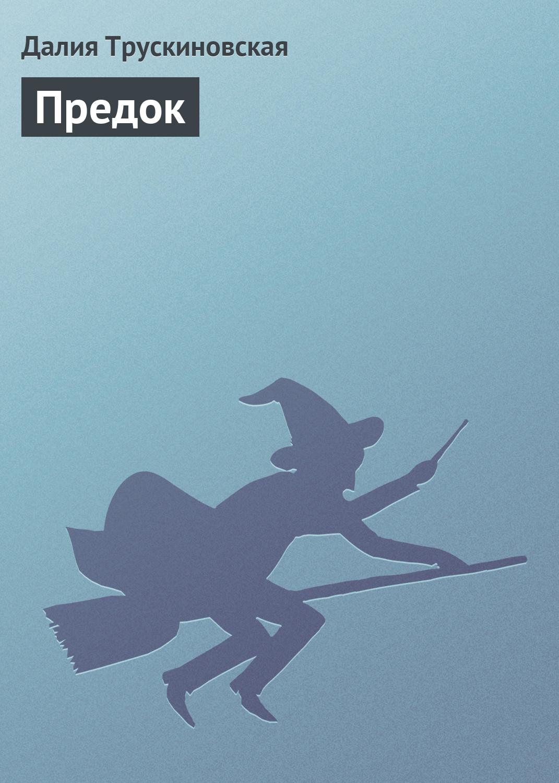 Далия Трускиновская «Предок»