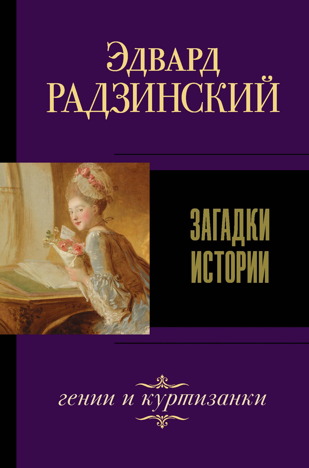 Эдвард Радзинский Загадки истории (сборник) эдвард радзинский несколько встреч с покойным господином моцартом
