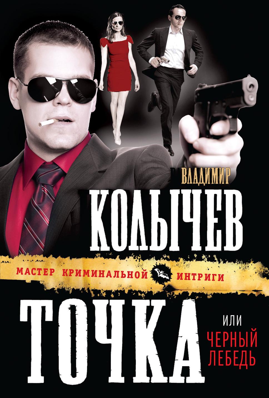 Владимир Колычев Черный лебедь колычев владимир григорьевич никто не хотел убивать