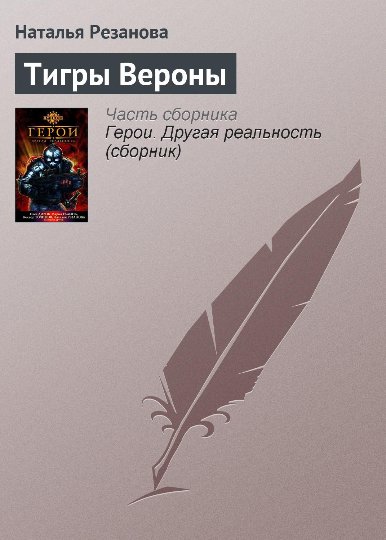 Наталья Резанова Тигры Вероны наталья резанова ветер и меч