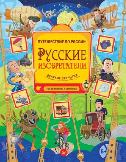 Евгения Русинова Русские изобретатели. Великие открытия. Головоломки, лабиринты сотовый