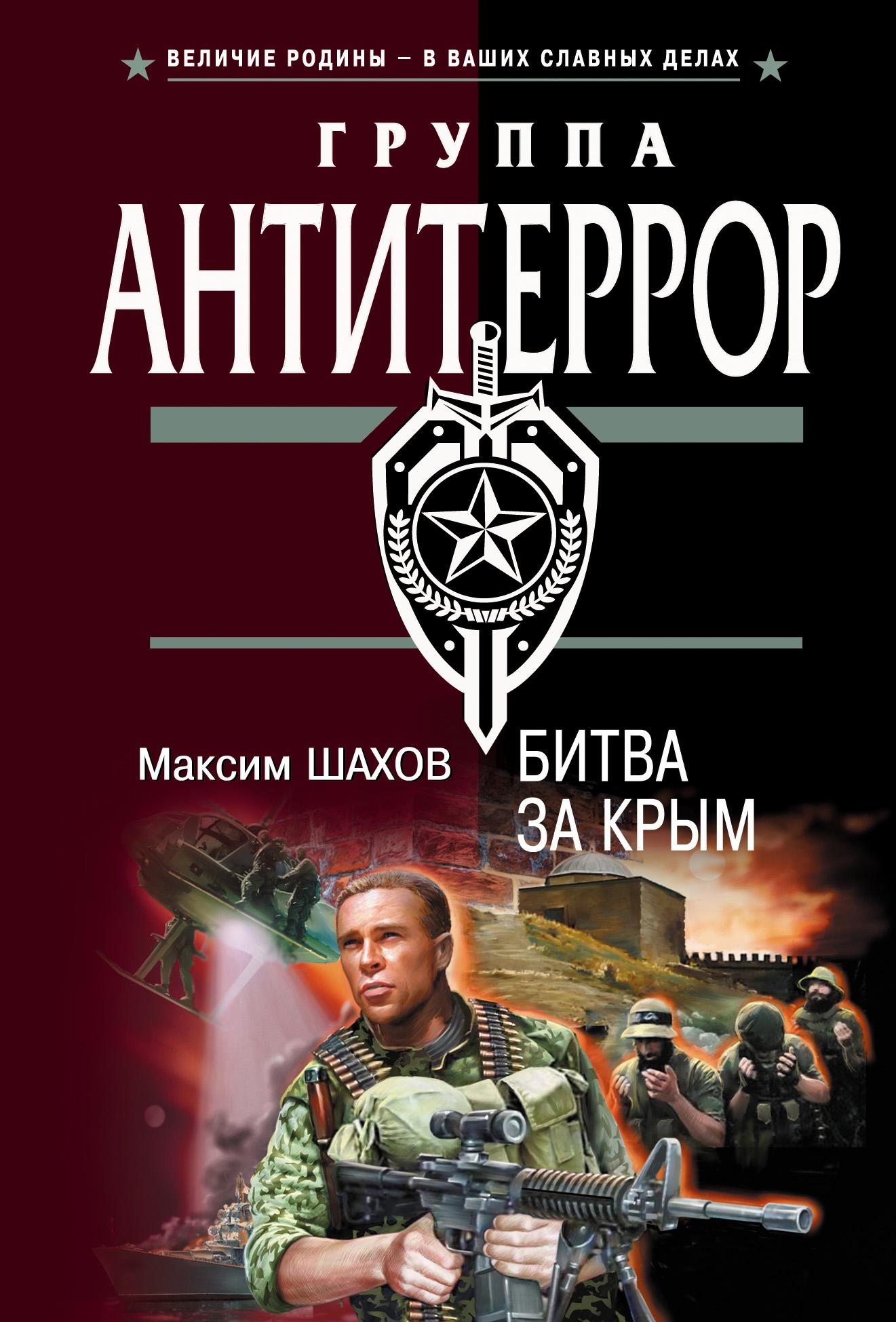 Максим Шахов Битва за Крым тарифный план