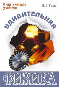 Нурбей Гулиа «Удивительная физика»