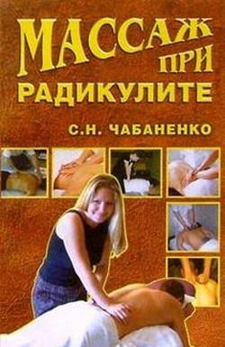 Снежана Чабаненко «Массаж при радикулитах»