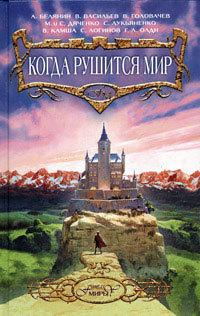 Андрей Белянин «Сказ о святом Иване-воине и разбойных казаках»