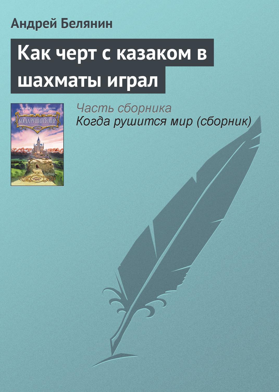 Андрей Белянин «Как черт с казаком в шахматы играл»