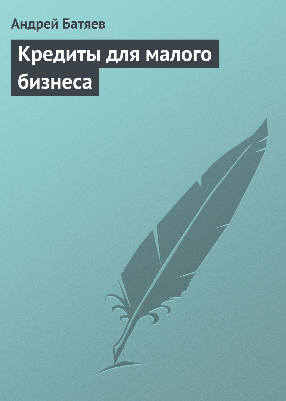 Андрей Батяев «Кредиты для малого бизнеса»