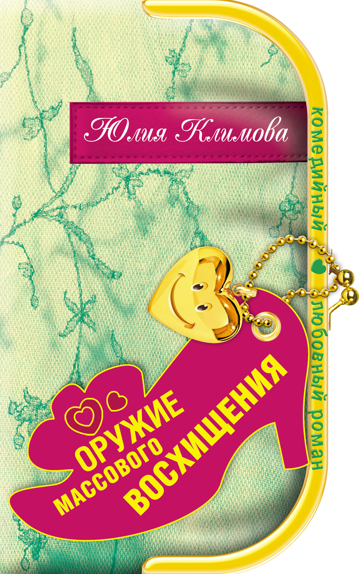 Юлия Климова Оружие массового восхищения климова юлия в ее сердце акварель
