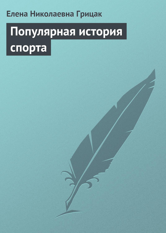Елена Грицак Популярная история спорта цена в Москве и Питере