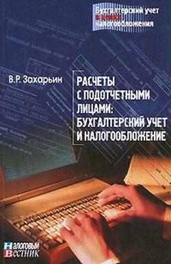 В. Захарьин «Расчеты с подотчетными лицами: бухгалтерский учет и налогообложение.»