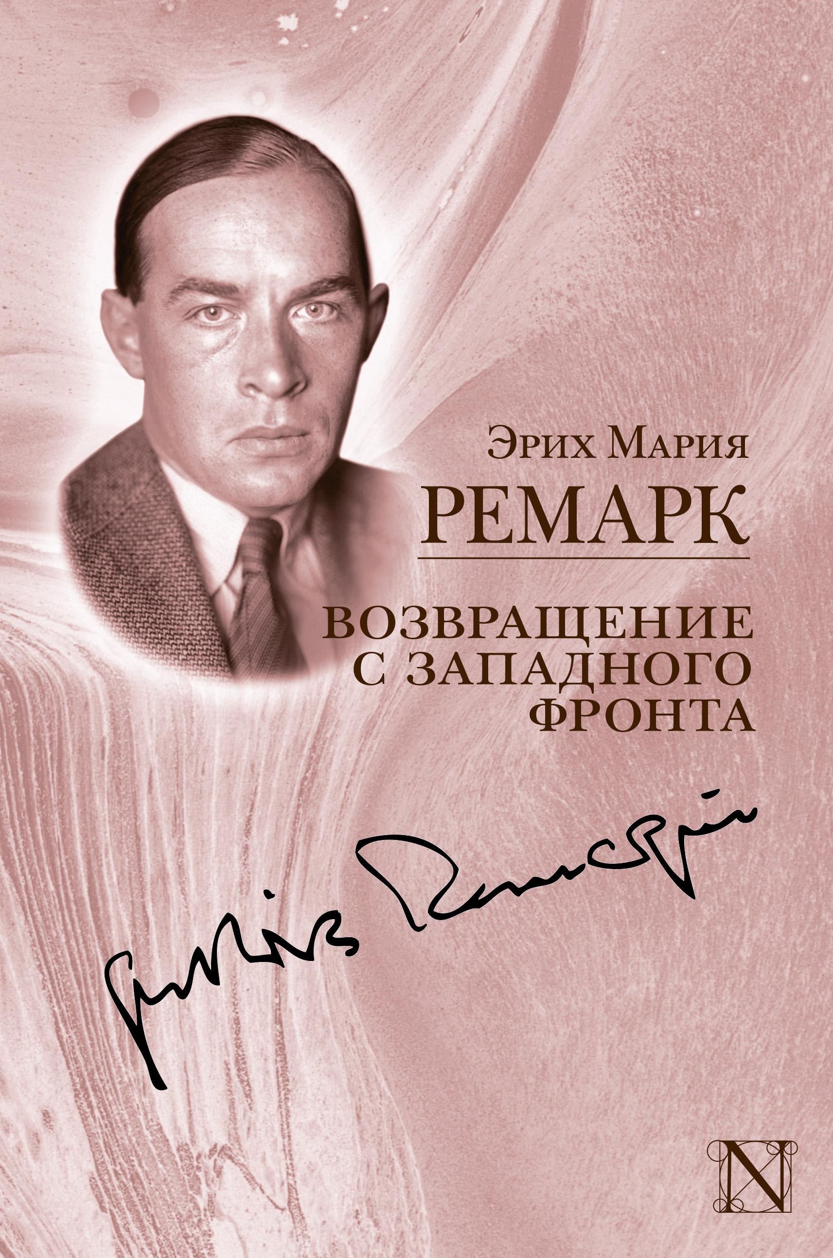 Эрих Мария Ремарк Возвращение с Западного фронта (сборник)