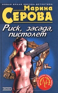 Фото - Марина Серова Риск, засада, пистолет финишный гвоздь swfs свфс din1152 1 8х40 25кг тов 041025